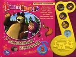 Маша и Медведь. 7 любимых историй. Книжка-игрушка