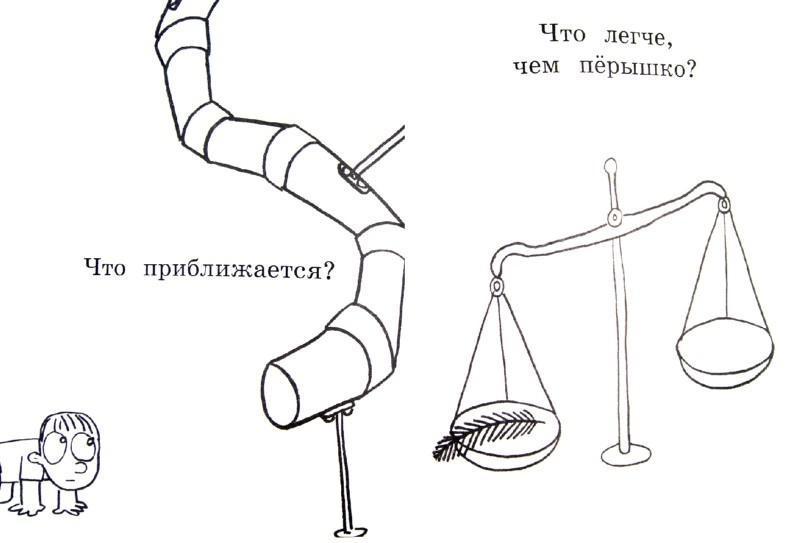 """Купить книгу """"Каракули-маракули. Выпуск 5. Развивающие"""""""