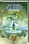 Хроніки Нарнії. Небіж чаклуна. Книга 6