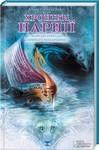 Хроніки Нарнії. Морські пригоди «Зоряного мандрівника». Книга 3