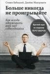Обложка книги Стивен Бабицкий