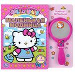 Hello Kitty. Маленькая модница. Книжка-игрушка