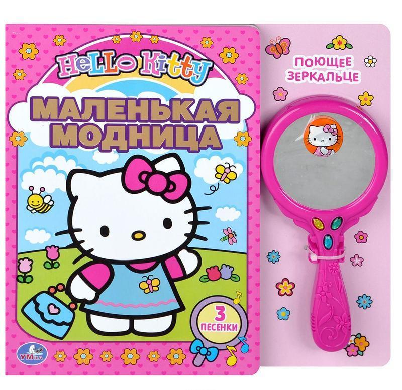 "Купить книгу ""Hello Kitty. Маленькая модница. Книжка-игрушка"""