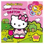 Hello Kitty. Самый красивый цветок. Книжка-игрушка