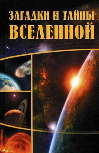 """Купить книгу """"Загадки и тайны Вселенной"""""""