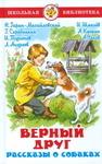 Верный друг. Рассказы о собаках - купить и читать книгу