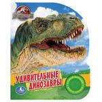 Парк Юрского периода. Удивительные динозавры. Книжка-игрушка