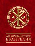 Апокрифические евангелия - купить и читать книгу