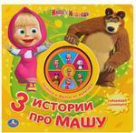 Маша и Медведь. 3 истории про Машу. Книжка-игрушка