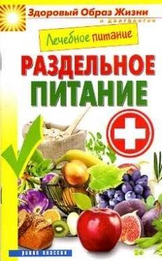 """Купить книгу """"Лечебное питание. Раздельное питание"""""""