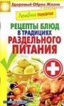 Лечебное питание. Рецепты блюд в традициях раздельного питания - купить и читать книгу