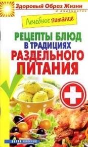 лечебное питание купить в интернет магазине