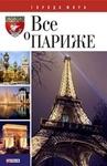 Все о Париже - купить и читать книгу