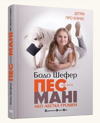 """Купить книгу """"Пес на ім'я Мані"""""""