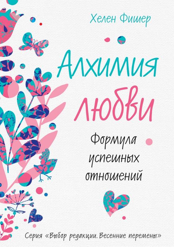 """Купить книгу """"Алхимия любви. Формула успешных отношений"""""""