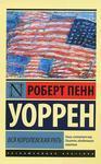 Обложки книг Роберт Пенн Уоррен