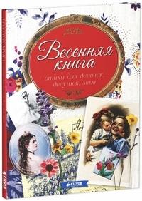 """Купить книгу """"Весенняя книга. Стихи для девочек, девушек, мам…"""""""