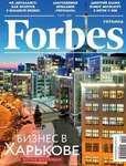 Forbes (март 2014)