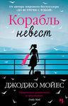 """Книга """"Корабль невест"""" обложка"""