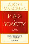 Обложки книг Джон К. Максвелл