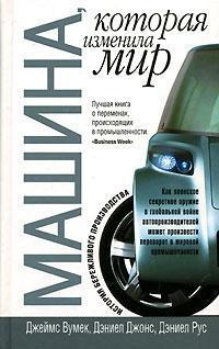 """Купить книгу """"Машина, которая изменила мир"""""""