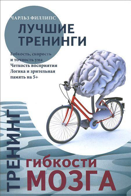 "Купить книгу ""Тренинг гибкости мозга. Тренинг силы мозга"""