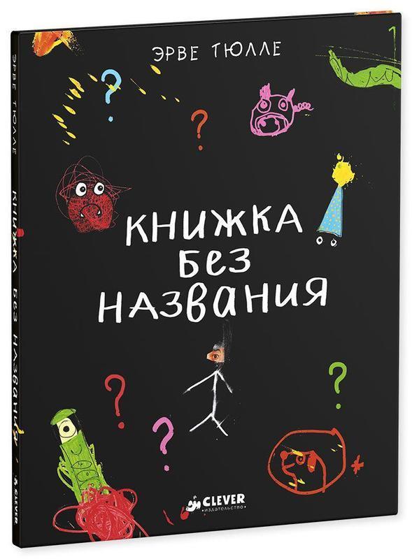 """Купить книгу """"Книжка без названия"""""""