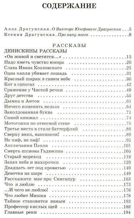 """Купить книгу """"Все Денискины рассказы. Повести"""""""