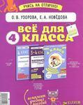 Все для 4 класса (комплект из 3 книг)