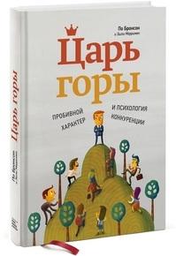 Обложка книги Царь горы. Пробивной характер и психология конкуренции