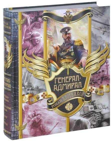"""Купить книгу """"Генерал-адмирал"""""""
