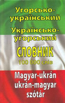 """Купить книгу """"Угорсько-український українсько-угорський словник. Понад 100000 слів"""""""