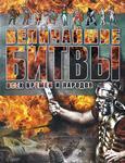 """Фото книги """"Величайшие битвы всех времен и народов"""""""