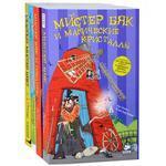 Мистер Бяк (комплект из 4 книг)