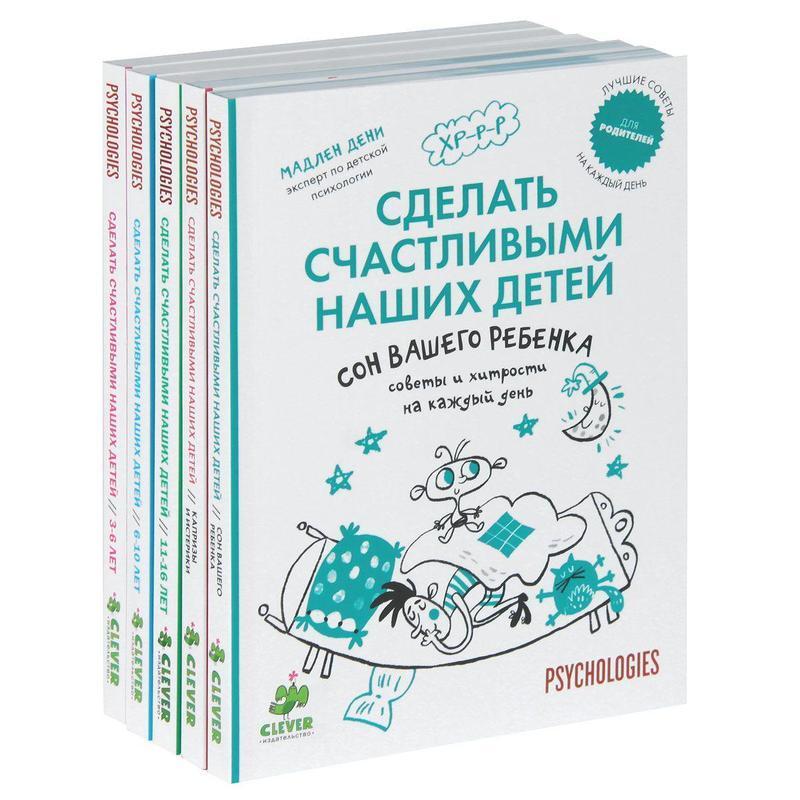 """Купить книгу """"Сделать счастливыми наших детей (комплект из 5 книг)"""""""