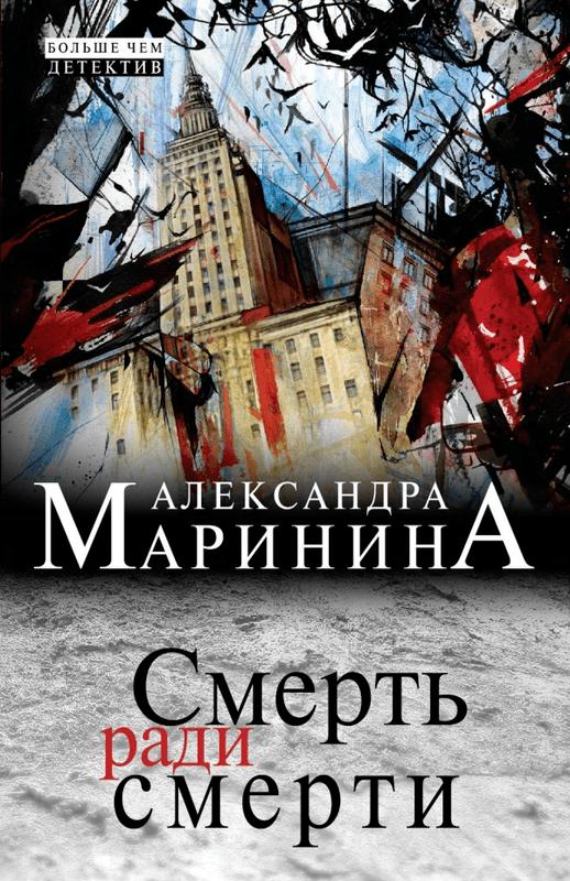 """Купить книгу """"Смерть ради смерти"""""""