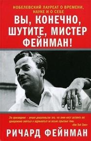 """Купить книгу """"Вы, конечно, шутите, мистер Фейнман!"""""""