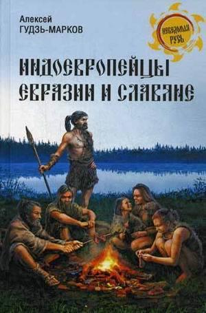 """Купить книгу """"Индоевропейцы Евразии и славяне"""""""