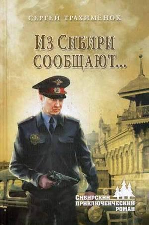 "Купить книгу ""Из Сибири сообщают..."""