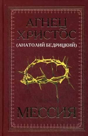 "Купить книгу ""Мессия"""