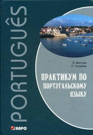 """Купить книгу """"Практикум по португальскому языку"""""""