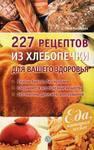 227 рецептов из хлебопечки для вашего здоровья