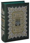 История ислама. Исламская цивилизация от рождения до наших дней (подарочное издание)