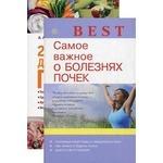 Оздоровительный комплект. Здоровье почек (комплект из 2 книг)