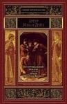 Его прощальный поклон. Архив Шерлока Холмса