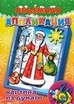 Дед Мороз. Объемная аппликация