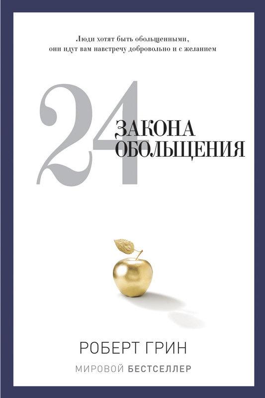 """Купить книгу """"24 закона обольщения"""""""