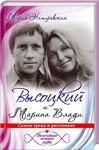 Высоцкий и Марина Влади. Сквозь время и расстояние