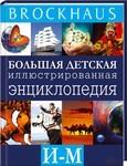 Brockhaus. Большая детская иллюстрированная энциклопедия. И-М