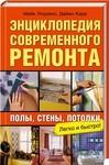 Энциклопедия современного ремонта. Полы, стены, потолки